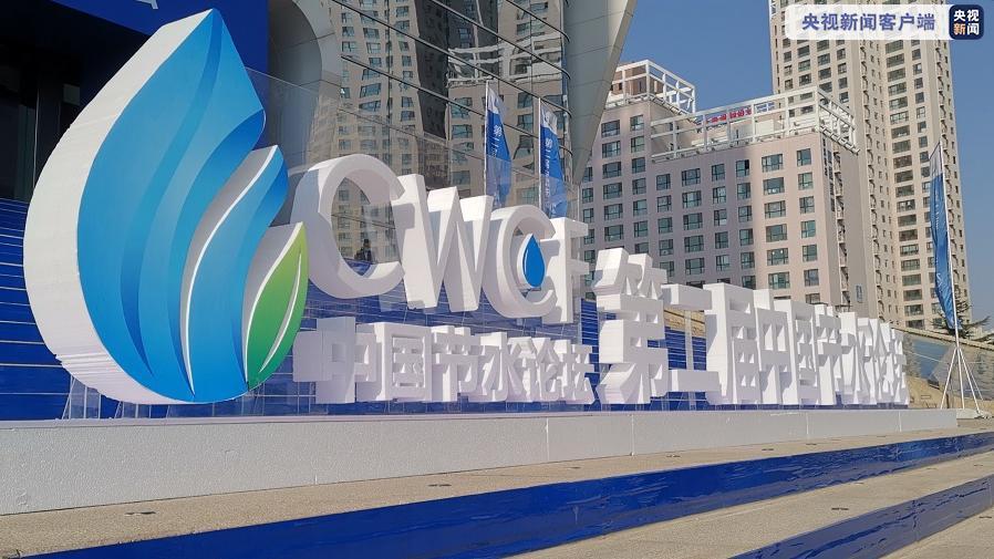 第二届中国节水论坛在兰州举行