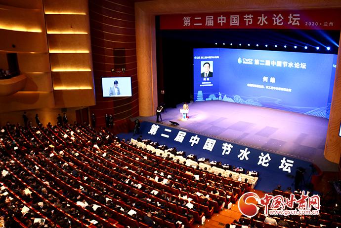 【快讯】第二届中国节水论坛在兰州开幕