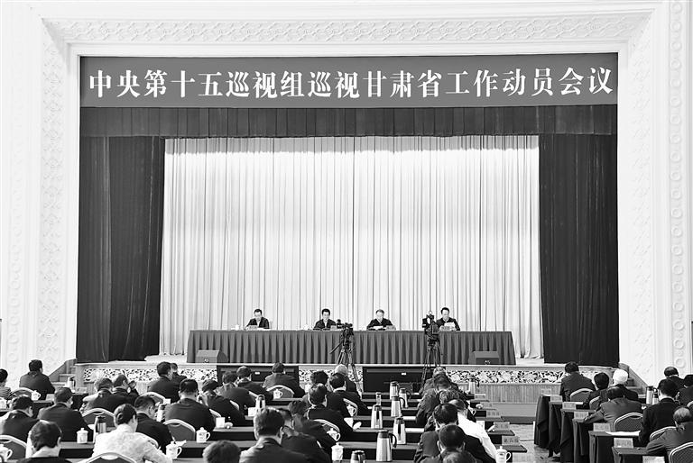 中央第十五巡视组巡视甘肃省工作动员会召开