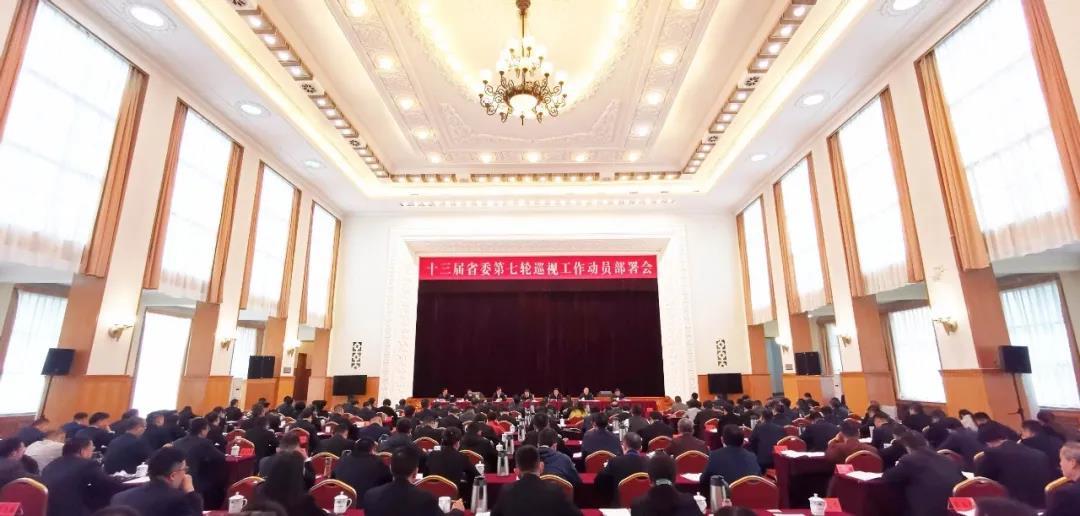 十三届甘肃省委第七轮巡视工作动