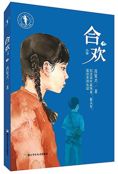 长篇儿童小说《合欢》:一树红绒落马缨