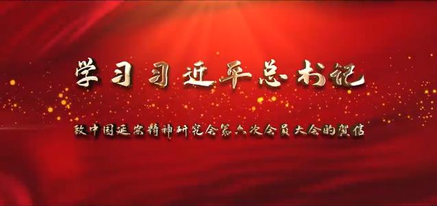 李荣珍:深入挖掘延安精神让延安精神放射出新的时代光芒(视频)