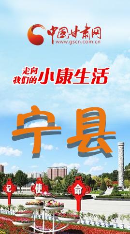 【走向我们的小康生活】长图|宁县 幸福花开节节高