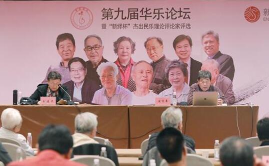 第九届华乐论坛共议中华民乐发展大计