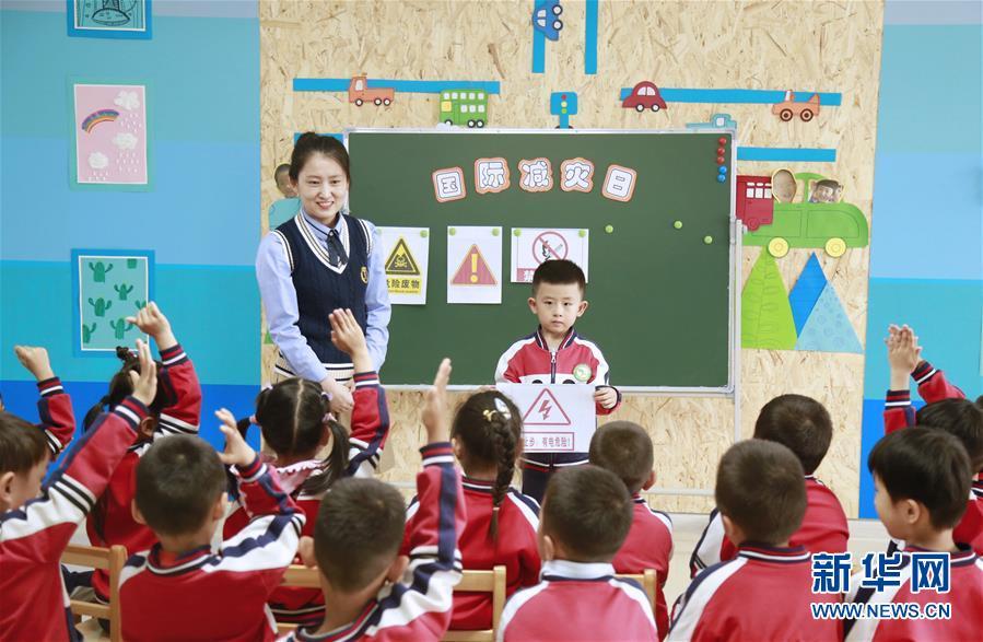 #(社会)(1)国际减灾日 安全知识进校园