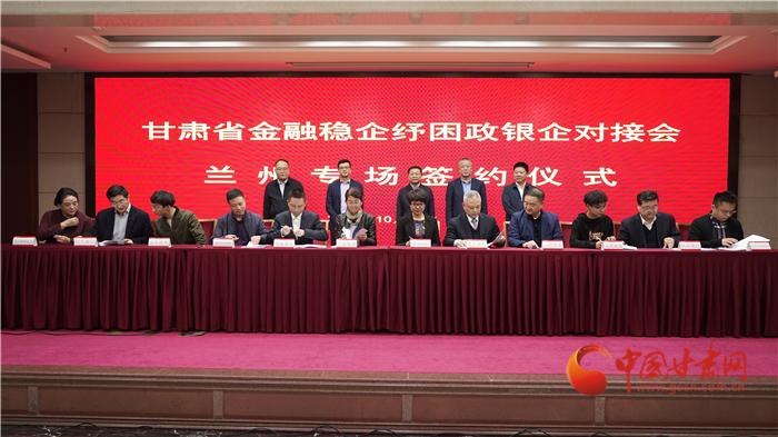 甘肃省召开金融稳企纾困政银企对接兰州专场会议 现场签约授信60多亿元