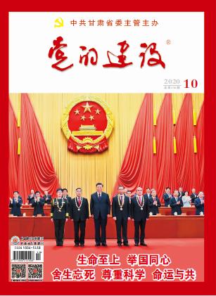 《党的建设》杂志 2020年第10期 总第456期