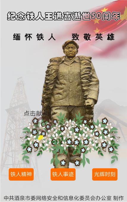 网上鲜花 缅怀铁人——纪念铁人王进喜逝世五十周年