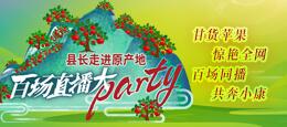 甘肃网络扶贫博览会 直播大party