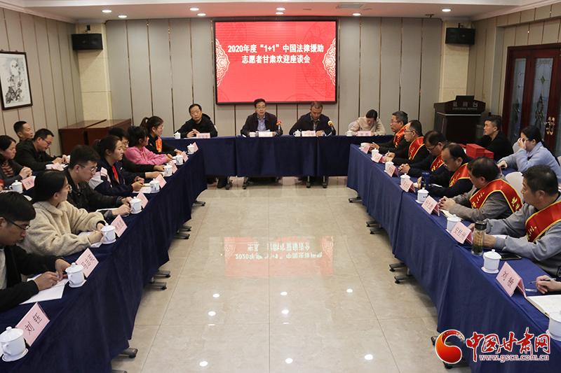 """2020年度""""1+1""""中国法律援助志愿者甘肃欢迎座谈会在兰州举行"""