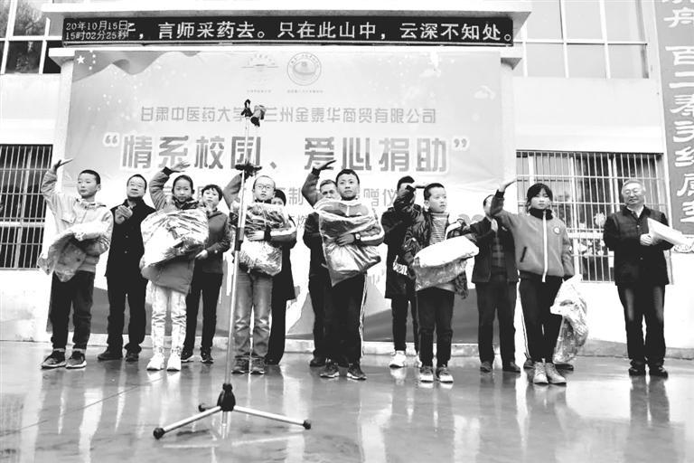 甘肃中医药大学携手爱心企业向宕昌县八力镇九年制学校师生捐赠羽绒服