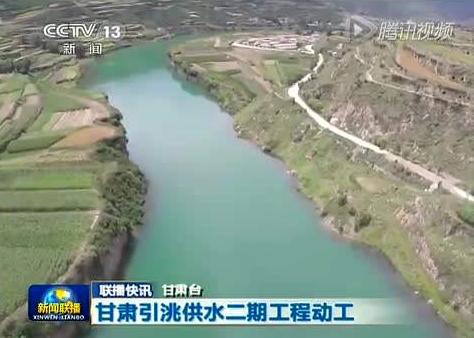 引洮供水二期工程总干渠全线贯通甘肃中部300余万人受益
