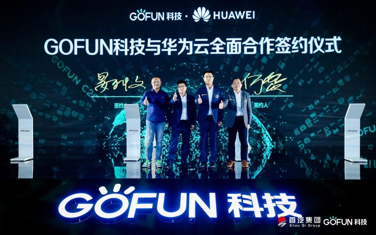 GOFUN 科技升级GOFUN CONNECT2.0 赋能汽车产业链共享共建