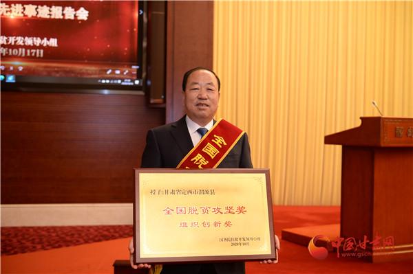 定西市渭源县被授予全国脱贫攻坚奖组织创新奖(组图)