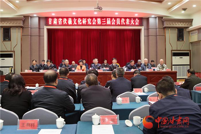 甘肃省伏羲文化研究会第三届会员代表大会第一次会议暨换届大会在兰州召开