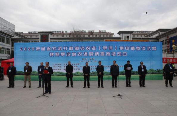 甘肃省农业综合执法暨农资打假工作现场会在平凉召开