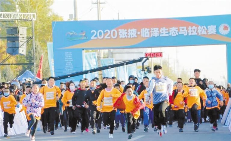 2020张掖·临泽生态马拉松赛鸣枪开赛