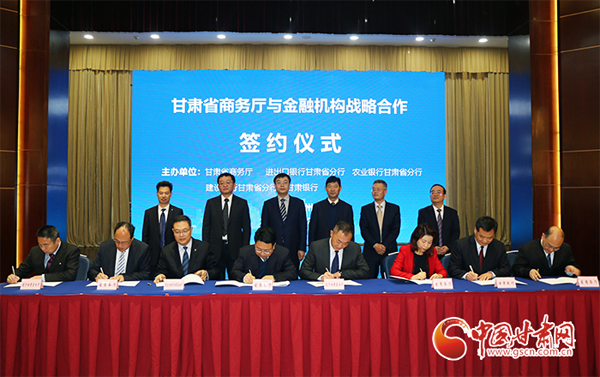 甘肃省商务厅与4家金融机构签署战略合作框架协议(图)