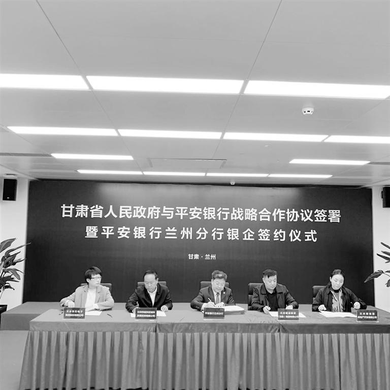 甘肃省政府与平安银行举行签约仪式
