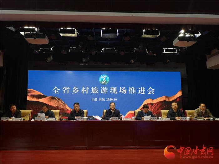 助力脱贫攻坚 甘肃省乡村旅游现场推进会在庆城召开