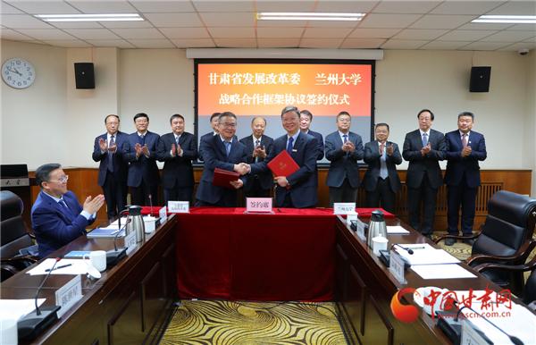 甘肃省发改委与兰州大学开展战略合作 全方位支持兰大发展