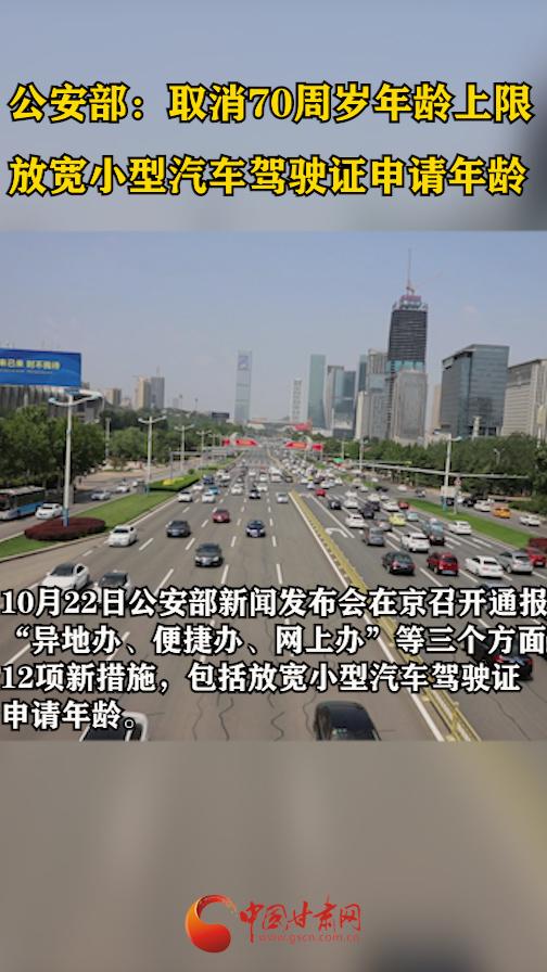 公安部-一:取消70周岁年龄上限 放宽小型汽车驾驶证申请年龄