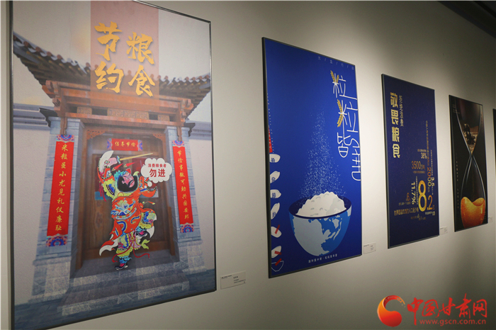 """甘肃省""""厉行勤俭节约 反对餐饮浪费""""招贴创意设计作品展在兰开幕"""