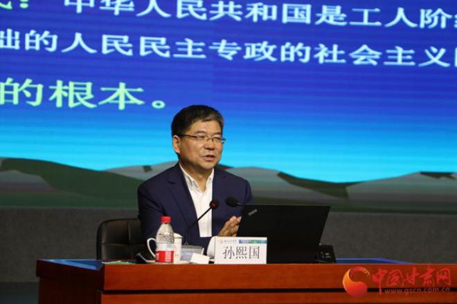 习近平新时代中国特色社会主义思想雁苑讲坛今日开讲