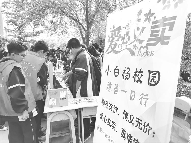 """兰州市五十四中学举行""""小白杨义卖""""活动"""
