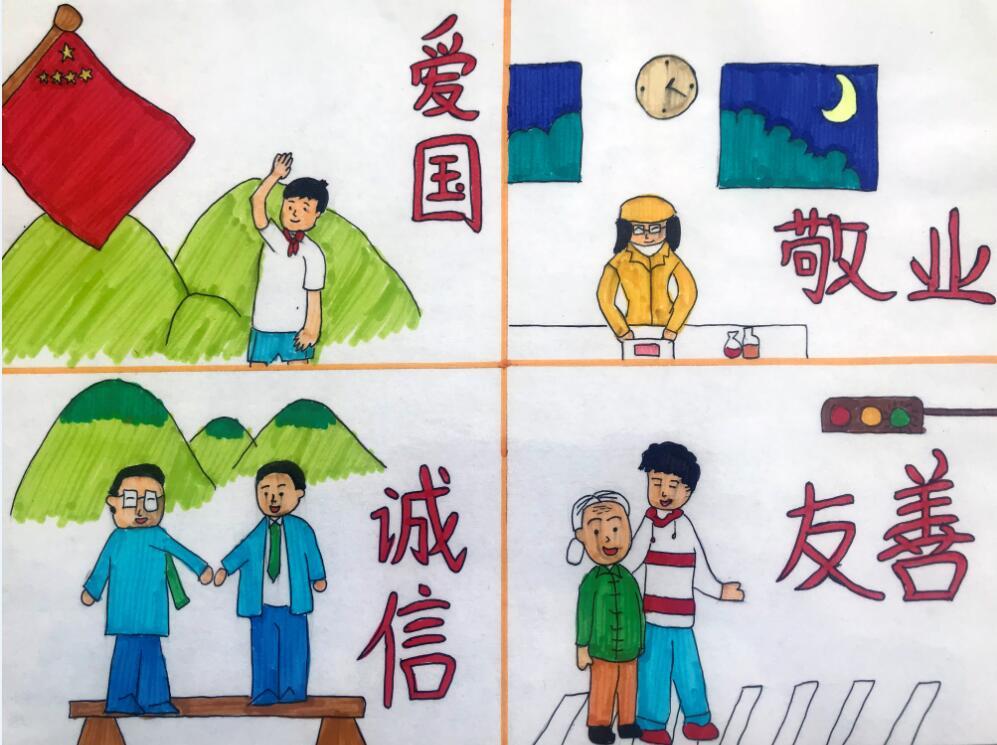 兰州市第三届青少年社会主义核心价值观主题动漫设计作品征集评选展示(漫画插画 七)
