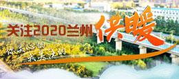 【专题】关注2020兰州供暖
