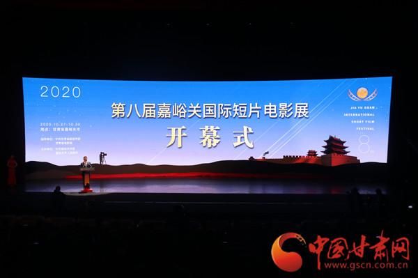 第八届嘉峪关国际短片电影展隆重开幕(图文+视频)