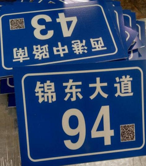 【关注】甘肃省586万块二维码门楼牌全部设置完成