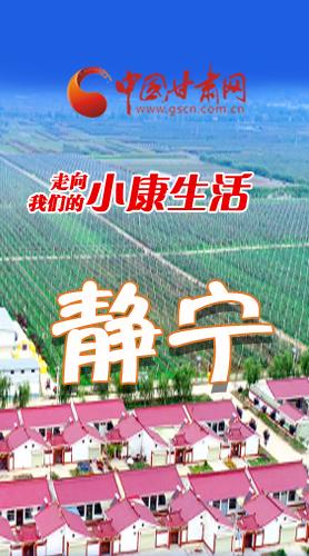 【走向我们的小康生活】长图|静宁:苹果树下的甜蜜
