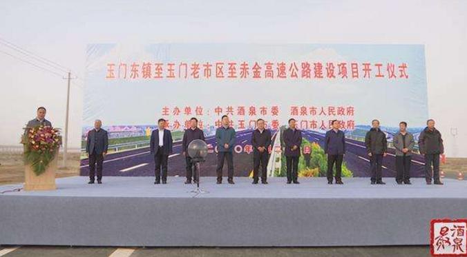 玉门东镇至玉门老市区至赤金高速开建