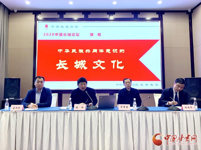 2020中国长城论坛将于11月1日至2日在敦煌市举办