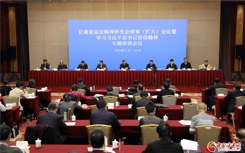 甘肃省延安精神研究会理事(扩大)会议在兰召开 王嘉毅出席并讲话