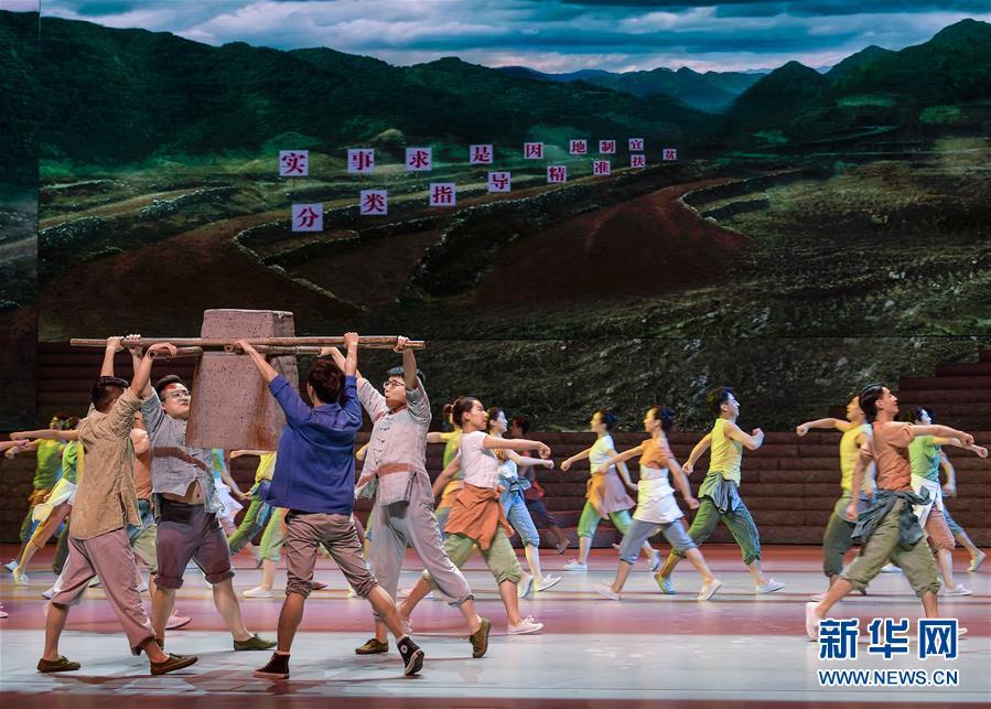 (图文互动)(2)歌舞剧《大地颂歌》首次进京演出 讲述十八洞村精准扶贫故事
