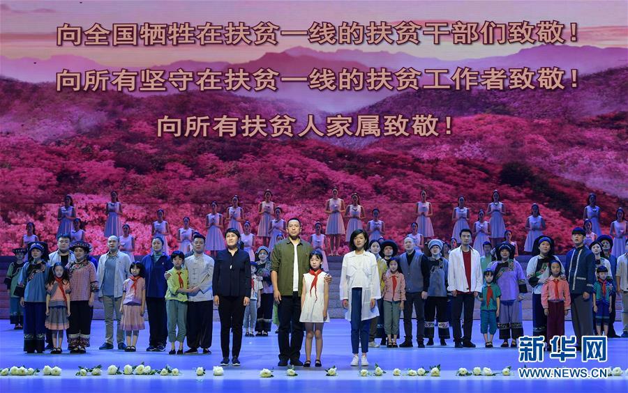 (图文互动)(3)歌舞剧《大地颂歌》首次进京演出 讲述十八洞村精准扶贫故事