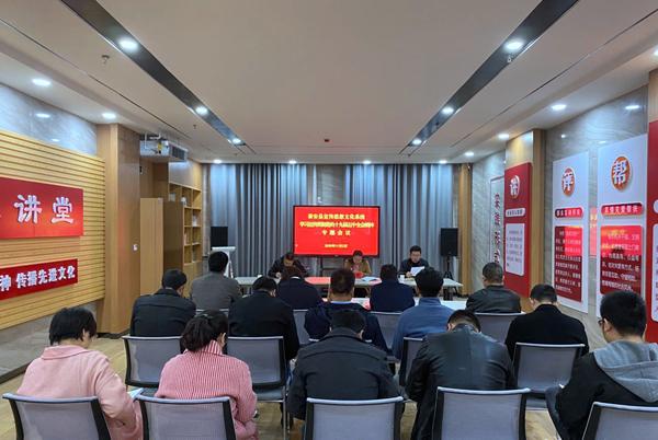 秦安县宣传思想文化系统召开学习宣传贯彻党的十九届五中全会精神专题会议