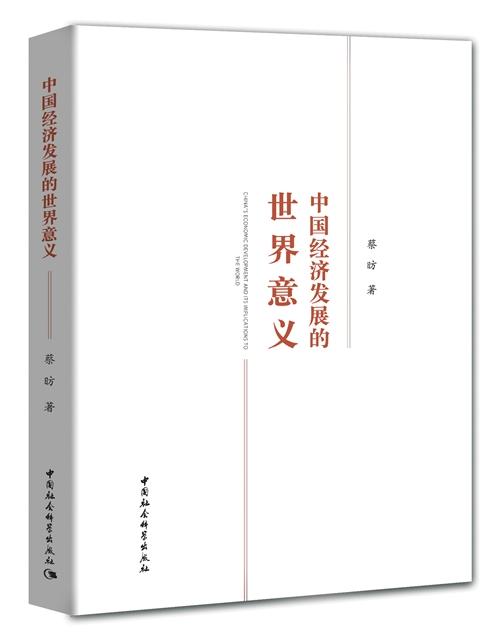 立足中国发展实践推进经济理论创新