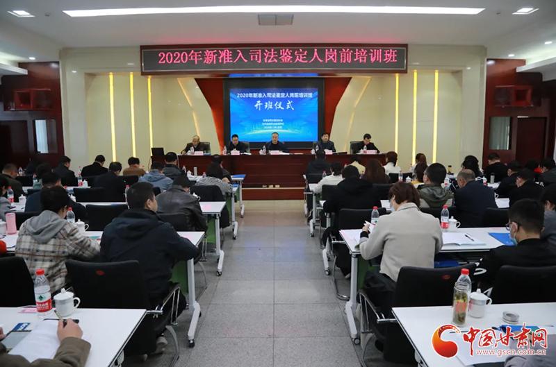 甘肃省司法鉴定协会举办2020年度新核准登记司法鉴定人岗前培训班