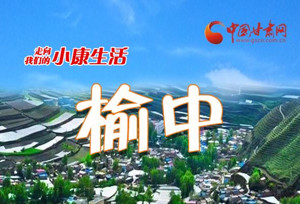 【走向我们的小康生活】长图|榆中:产业强起来 百姓富起来