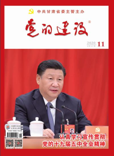 《党的建设》杂志 2020年第11期 总第457期