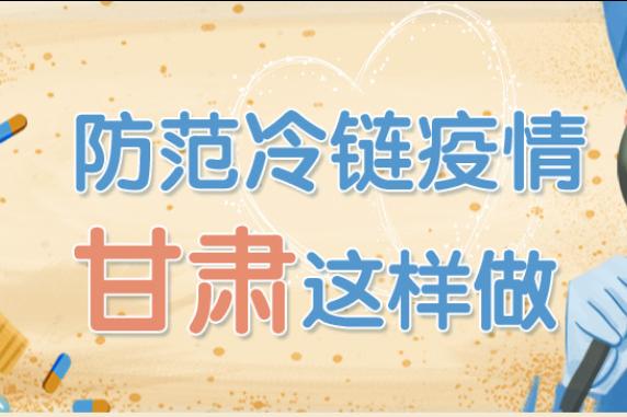 【防控】甘肃省卫健委要求加强进口冷链食品疫情防控工作
