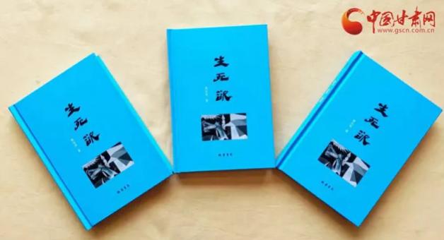 第六届中国当代诗歌奖揭晓 武威诗人西木的诗集《生死欲》获诗集