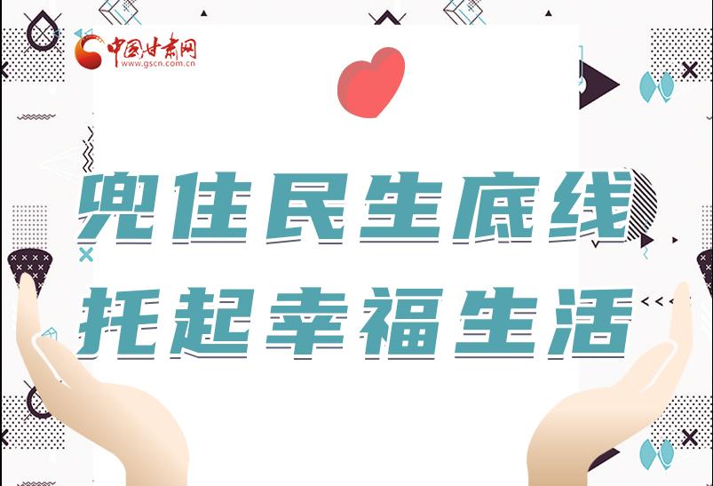 【中国的脱贫智慧】甘肃这样兜民生底线 增群众幸福