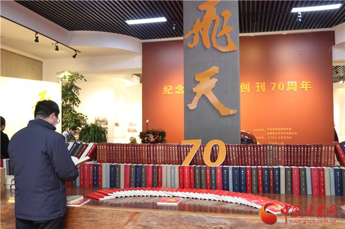 甘肃文学骄傲《飞天》创刊70周年 他们这样说……