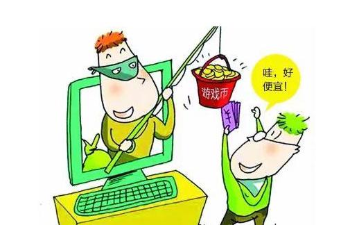 网上买卖游戏账号切莫在对方提供的第三方平台交易
