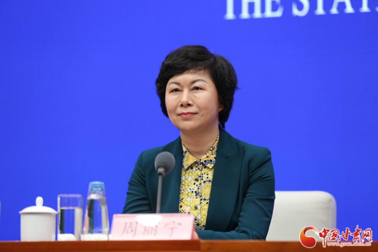 周丽宁参加国新办新闻发布会 介绍甘肃就业扶贫经验成效